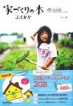IEzukurinoHon_vol16