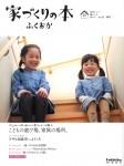 IHF_no.15 春号1024x768
